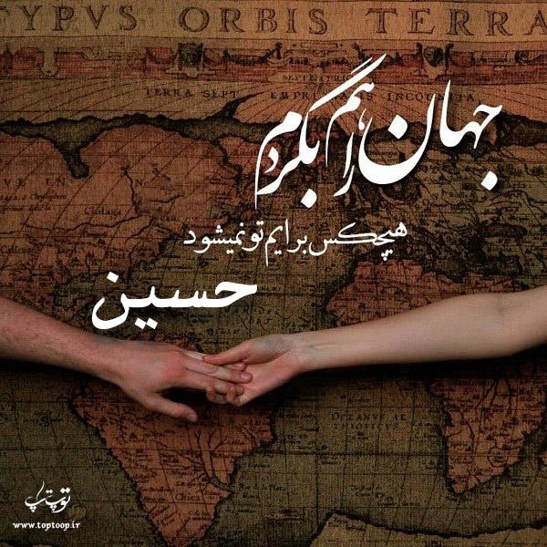دانلود عکس اسم حسین برای پروفایل