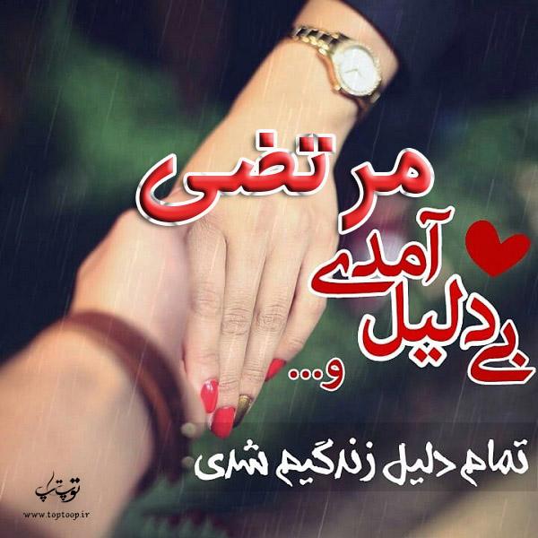 عکس نوشته زیبای اسم مرتضی