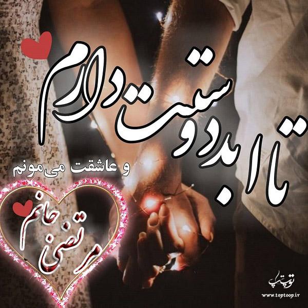 عکس نوشته مرتضی دوستت دارم