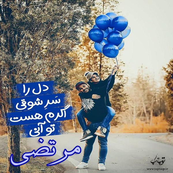 عکس نوشته برای اسم مرتضی