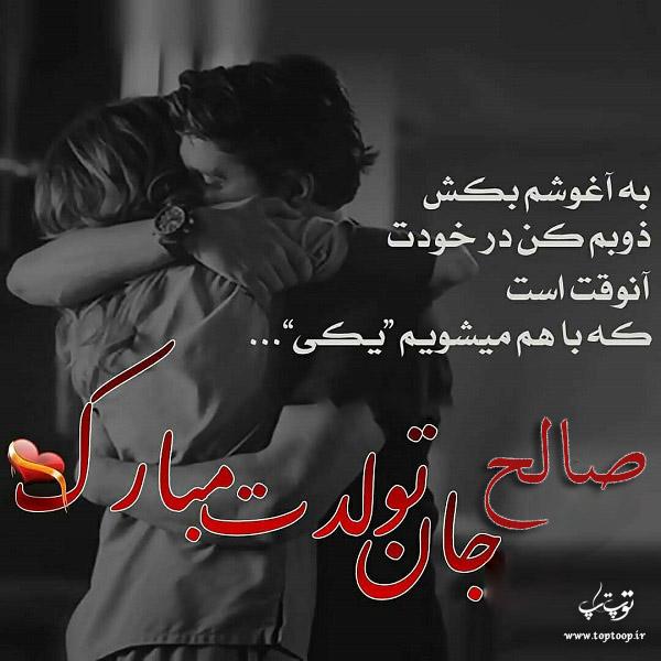 تصویر عاشقانه تولدت مبارک صالح
