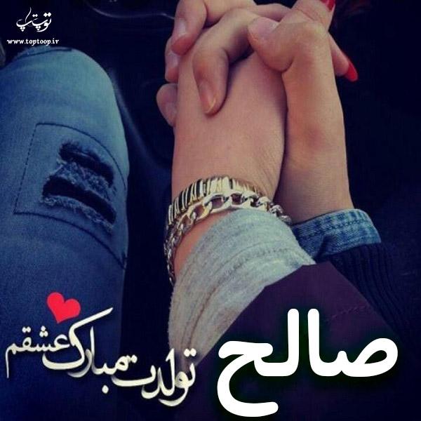 عکس نوشته تولدت مبارک عشقم صالح