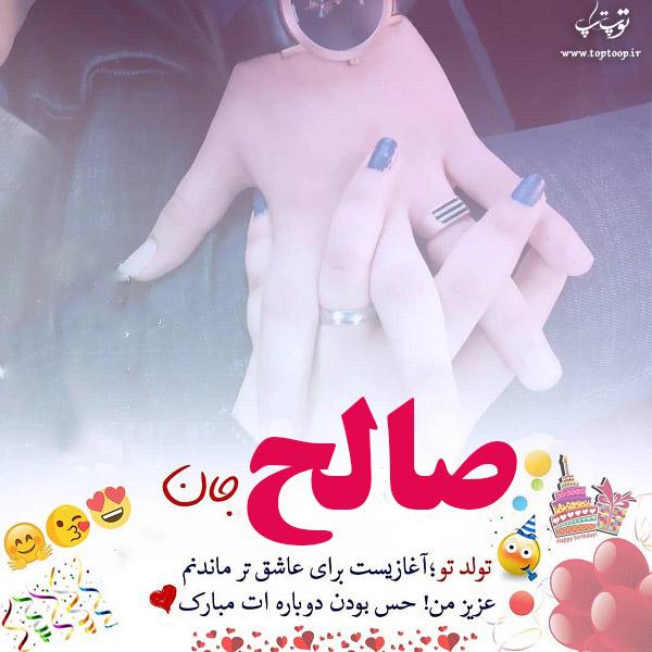 عکس نوشته تولدت مبارک صالح جونم