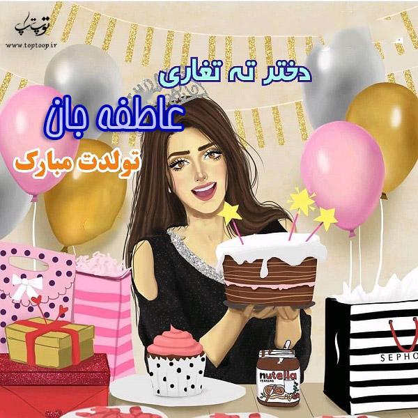 عکس نوشته تولدت مبارک اسم عاطفه