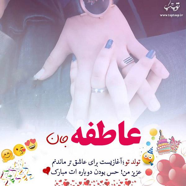 عکس تولدت مبارک اسم عاطفه