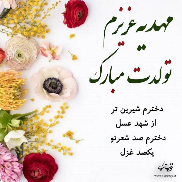 عکس نوشته مهدیه دخترم تولدت مبارک