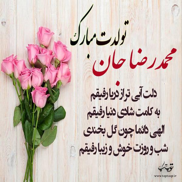 عکس تولدت مبارک محمدرضا جان
