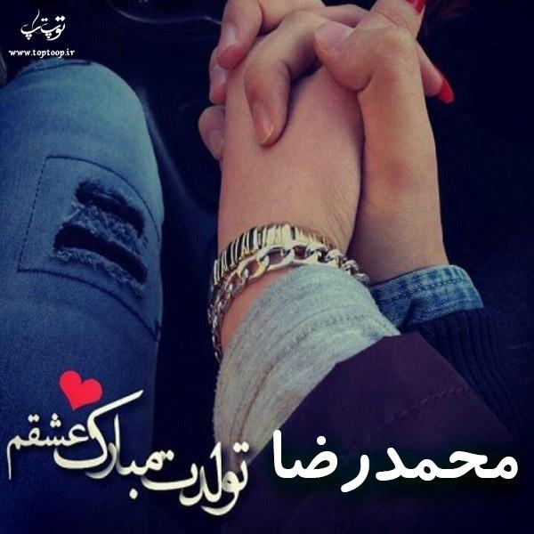 پروفایل تولدت مبارک محمدرضا عشقم
