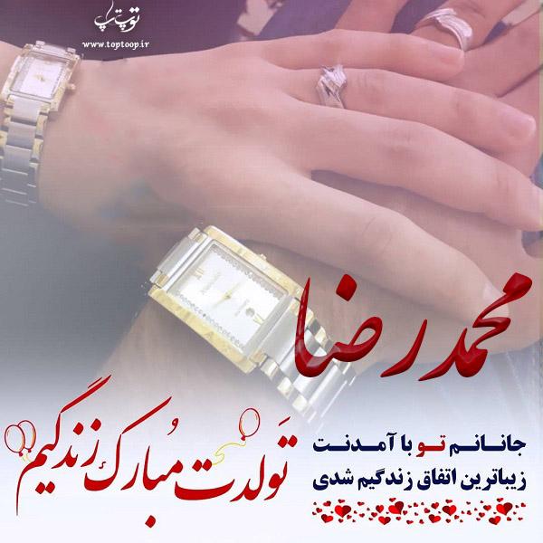 عکس نوشته محمدرضا تولدت مبارک