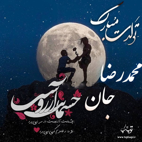 عکس نوشته جدید تبریک تولد اسم محمدرضا