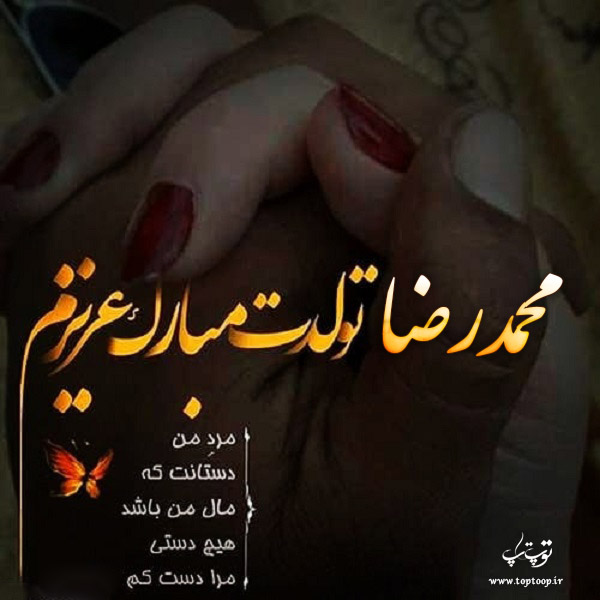 تصاویر عاشقانه تبریک تولد اسم محمدرضا