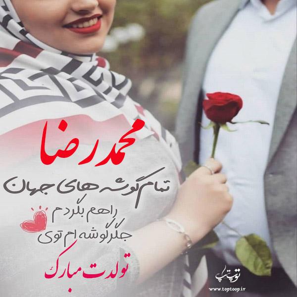 عکس نوشته تولدت مبارک محمدرضا جونم