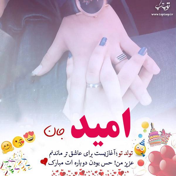 عکس نوشته تولدت مبارک به اسم امید