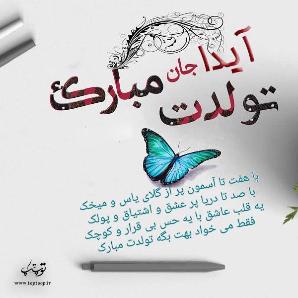 عکس نوشته تولدت مبارک آیدا جان