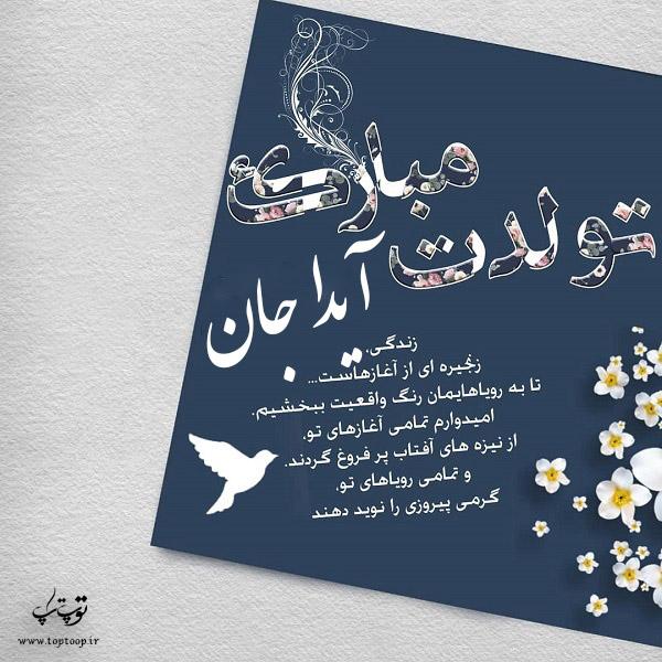 کارت پستال تبریک تولد اسم آیدا