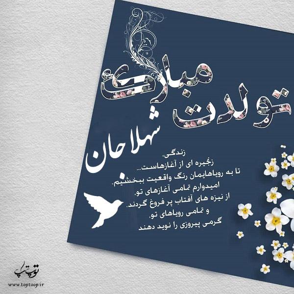 کارت پستال تبریک تولد اسم شهلا