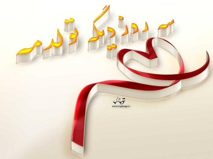 عکس نوشته سه روز دیگه تولدمه + متن قشنگ