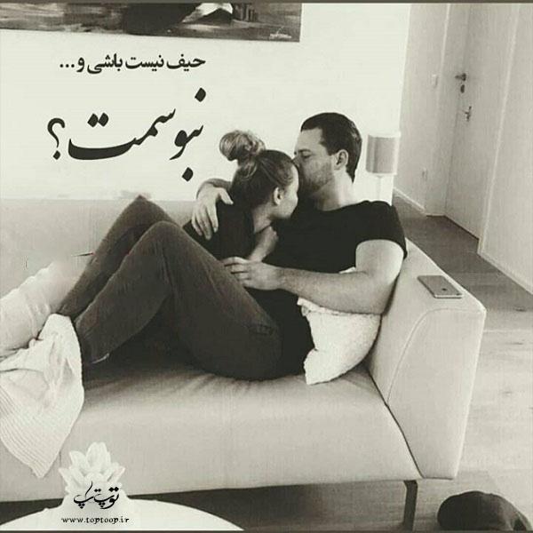 عکس نوشته عاشقانه بوسه و بغل