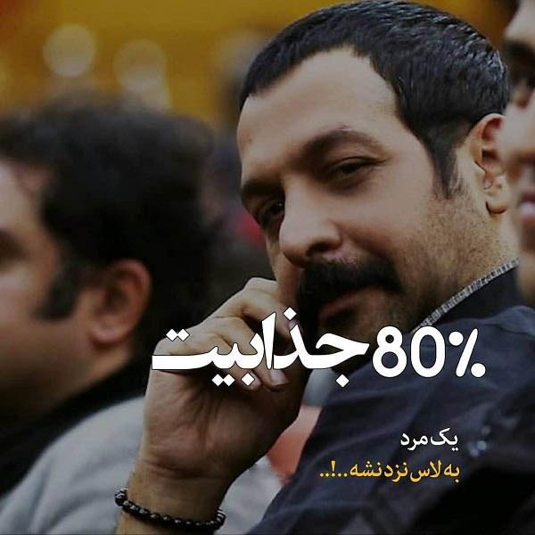 دانلود عکس نوشته بازیگران ایرانی