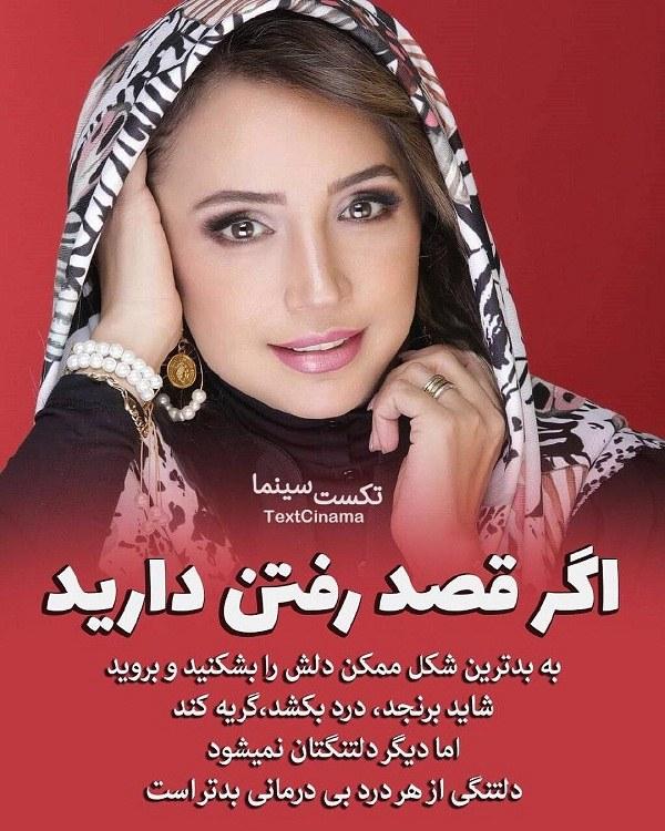 عکس متن دار بازیگران زن