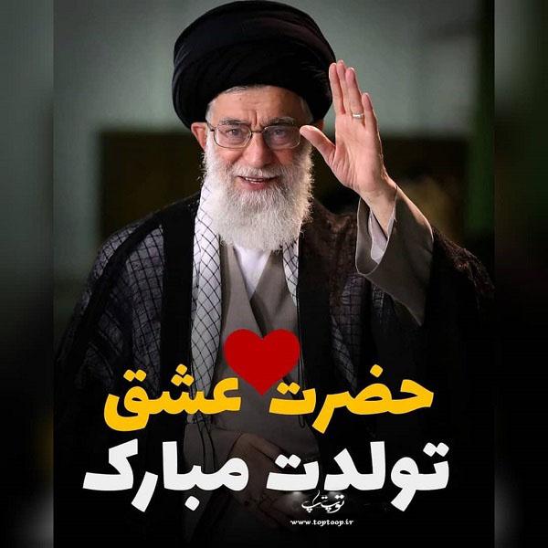 تولد رهبرم مبارک