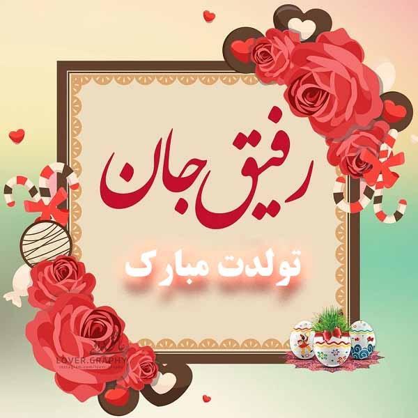 عکس نوشته رفیق جان تولدت مبارک