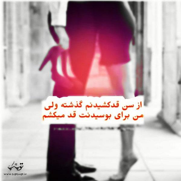 عکس نوشته بوسیدن عشقت