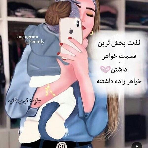 متن جدید در مورد خواهر زاده + عکس نوشته
