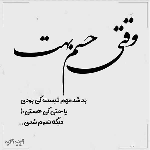 عکس نوشته حسم