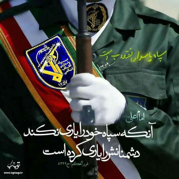 عکس نوشته منم یه سپاهی ام