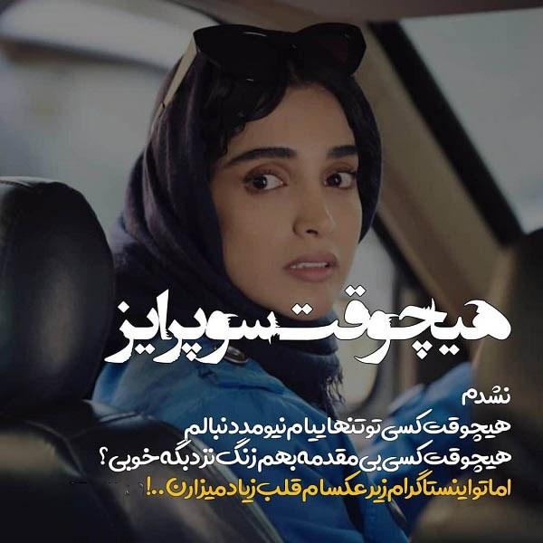 تصاویر جذاب بازیگران ایرانی با متن نوشته