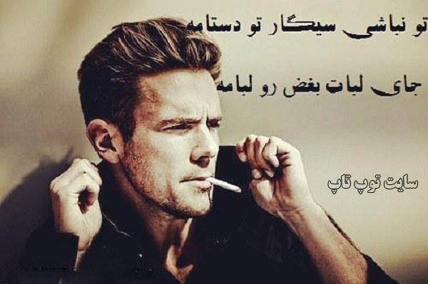 متن عاشقانه ی سیگار