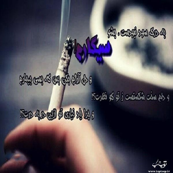 عکس نوشته سیگار نکش
