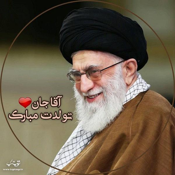 تولد رهبرمون مبارک