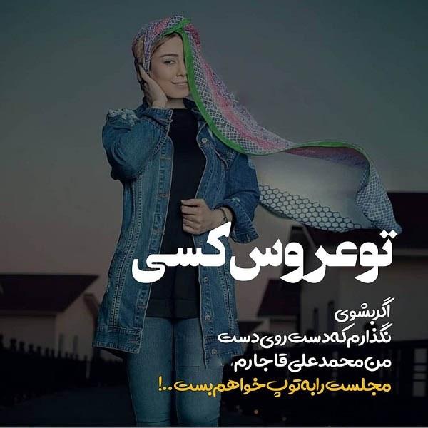 عکس نوشته بازیگر ترکیه ای