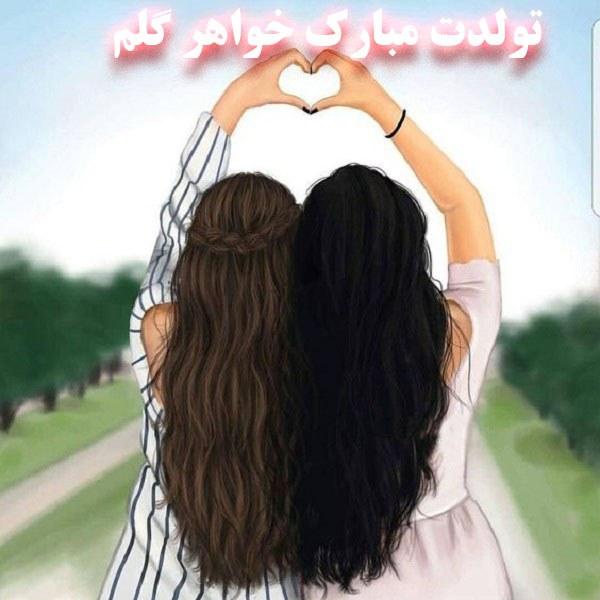 عکس نوشته دخترونه و زیبای تولدت مبارک خواهر عزیزم