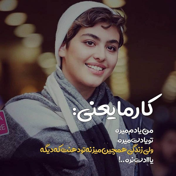 عکس نوشته بازیگران دختر ایرانی