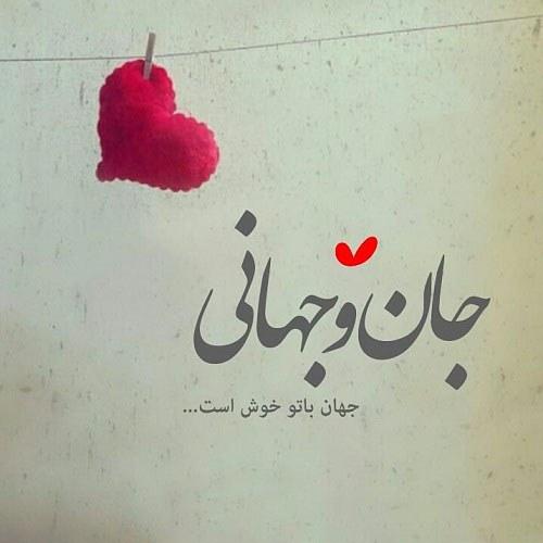 متن پروفایل عاشقانه کوتاه