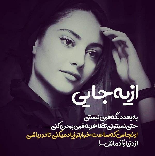عکس نوشته بازیگران ایرانی برای پروفایلم