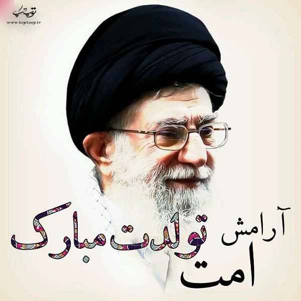 تاریخ تولد رهبر معظم انقلاب اسلامی