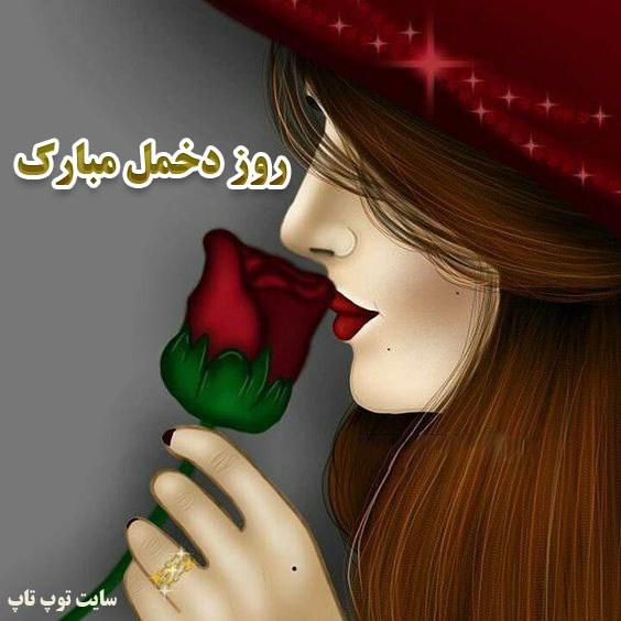 پروفایل روز دخمل مبارک