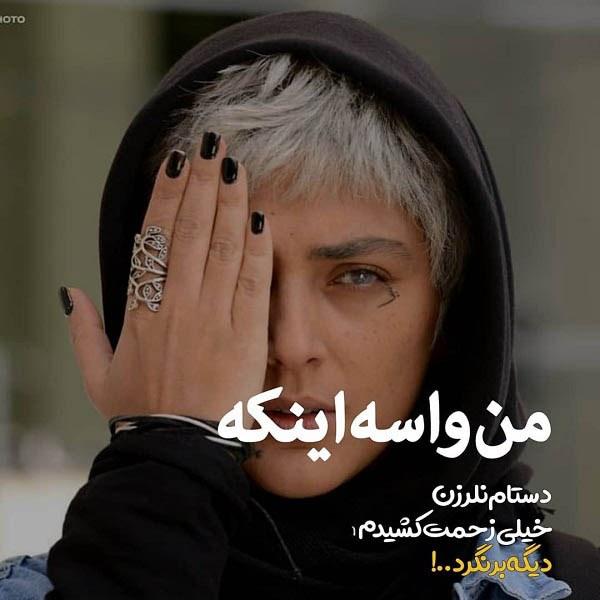 عکس نوشته روی بازیگران ایرانی
