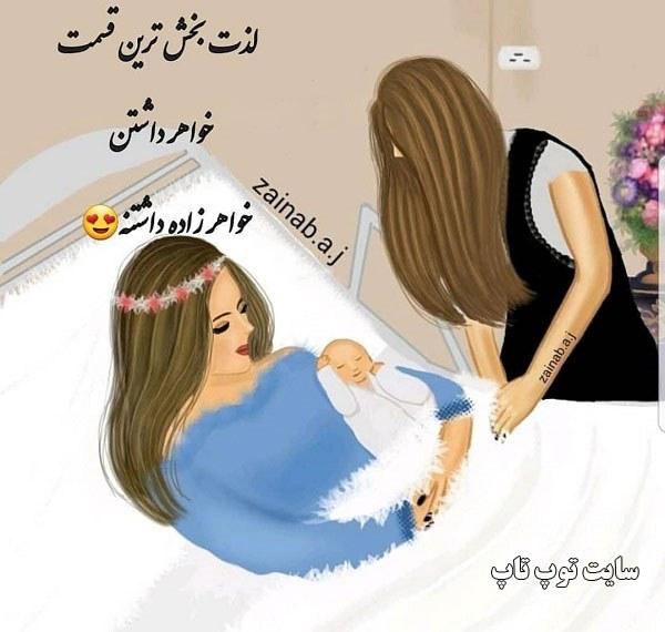 خواهر زاده یعنی عشق خاله