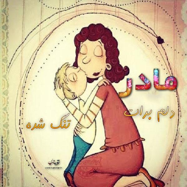 عکس نوشته دلتنگی مادر برای فرزند