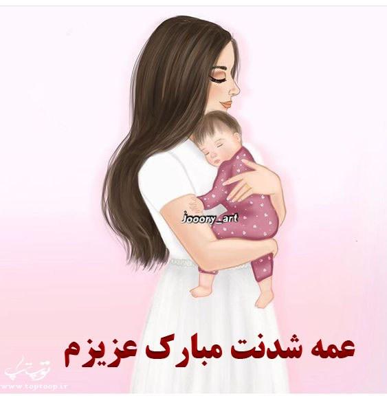 عکس نوشته عمه شدنت مبارک