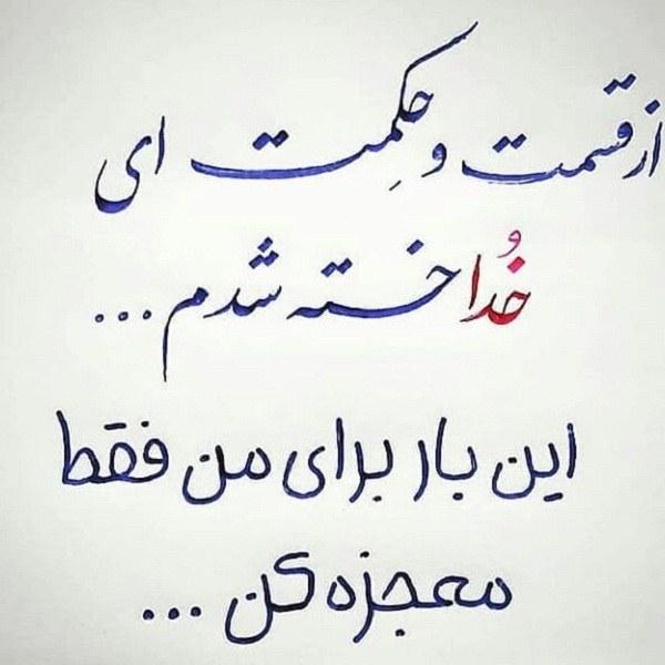 عکس نوشته خودکارنویس درباره ی خدا