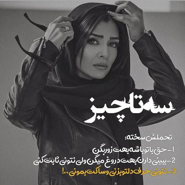 عکس نوشته بازیگران فاز سنگین