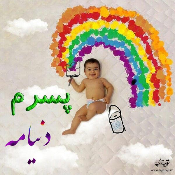 عکس نوشته پسرم دنیامه برای پروفایل