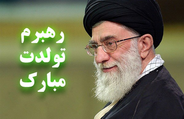 عکس رهبرم تولدت مبارک