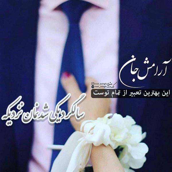 عکس نوشته سالگرد یکی شدنمان نزدیکه + متن های عاشقانه